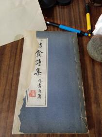 喆盦诗集(喆庵诗集)陈祥耀毛笔写并 钤印本 线装