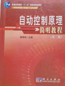 自动控制原理简明教程 第二版 胡寿松