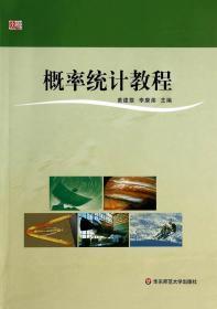 概率统计教程 黄建雄 李康弟 华东师范大学出版社