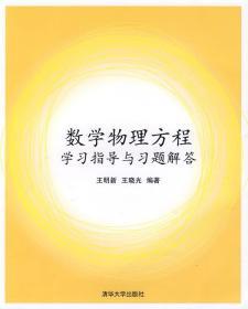 数学物理方程学习指导与习题解答 王明新 王晓光 清华出版社