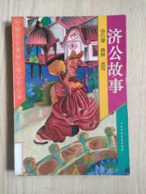 中国古代通俗小说少年文库:济公故事