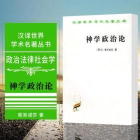 正版包邮神学政治论-汉译世界学术名著丛书(珍藏本)BL9787100060288商务印书馆 斯宾诺莎