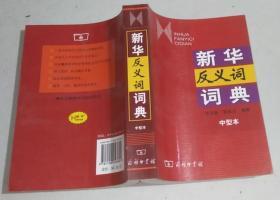 正版 新华反义词词典(中型本)9787100053891