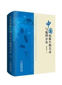 中国病媒生物名录与地理分布