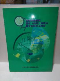 中国河南邮政贺年(有奖)明信片暨企业拜年卡目录1999