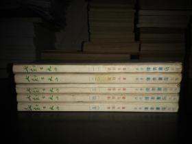 伟青老版本梁羽生作品《七剑下天山》全五册   封面多人插图版