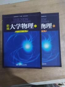 普通高等学校十二五规划教材系列:新编大学物理(上)