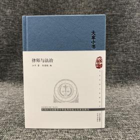 独家|  江平先生钤印《律师与法治》(精装毛边本,一版一印) 包邮(不含新疆、西藏)