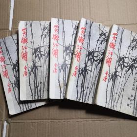 笑傲江湖 1—5  全繁体竖印 一版一印(港台当代文学参考资料之三插图本)