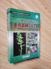 贵州中药资源普查重点品种识别手册