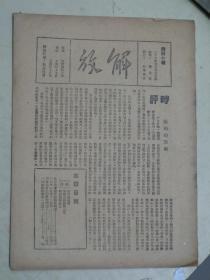 民国旧报纸:解放【民国27年】