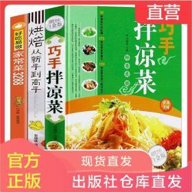 菜谱书家常菜大全做法+凉菜+烘焙大全营养烹饪书籍图解学做菜的书