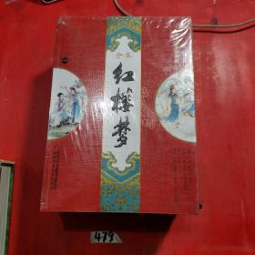 四大名著图文典藏 红楼梦(一二三四)大字全本注释彩图全新版