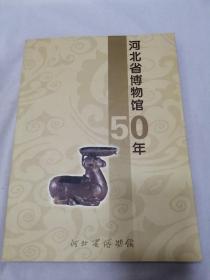 河北省博物馆50年
