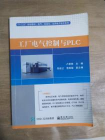 工厂电气控制与PLC