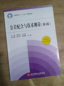 公差配合与技术测量(第4版)