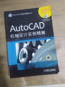 AutoCAD机械设计实例精解(2018中文版)
