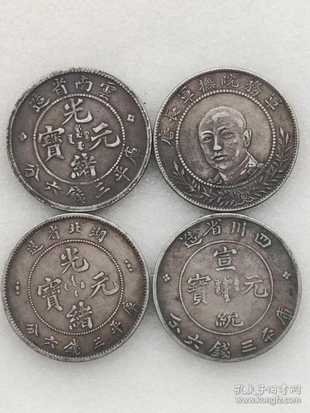 4个银元,年龄大了留着没用了低价出售....