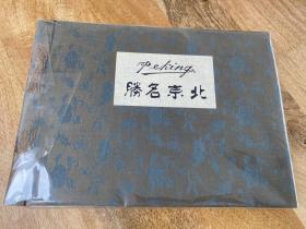 北京名胜 山本赞七郎 1909年版