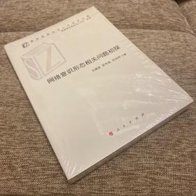 网络意识形态相关问题初探(高校思想政治工作研究文库)