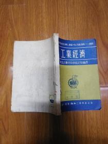 国际经济论文选第一辑 工业经济 1951年初版