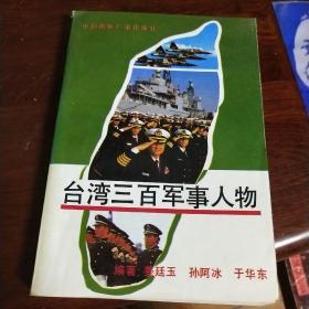 台湾三百军事人物