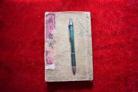 万工画式【日本明治21年(1888)出版年代相当于清光绪十四年。内有大量图版。人物、花鸟、图案等等。可资借鉴。原装一册。】