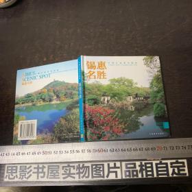 锡惠名胜:中国江南著名园林:[中英文本]