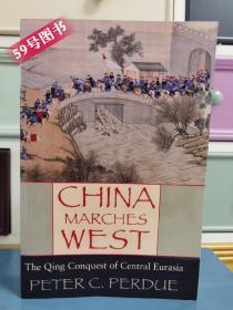 中国向西进军  英文原版 China Marches West The Qing Conquest of Central Eurasia Peter C Perdue