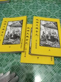 地理天机会元上中下三册合售(品好90年代老版书)