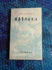 中国古典文学作品选读 朱彝尊诗词选注