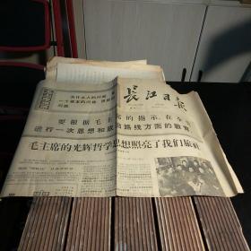 老报纸:长江日报1971年1月9日 毛主席的光辉哲学思想照亮了我们旅社——沙市利农旅社学哲学小组。鄂城县因地制宜建设小型铁矿。结束对欧洲五国的友好访问 我兵乓球队回到北京(今日下午版全二版)