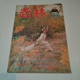 武林杂志 1985年第7期总第46期(8品16开64页目录参看书影)50662
