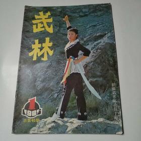 武林杂志 1985年第1期总第40期(8品16开64页目录参看书影)50663