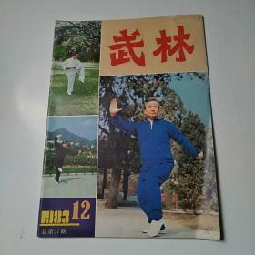 武林杂志 1983年第12期总第27期(8品16开64页目录参看书影)50666