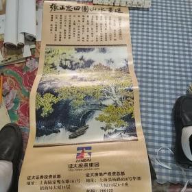 2003年挂历张正中田园山水画选。13张