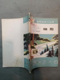 自然科学小丛书:细胞(1版1印)