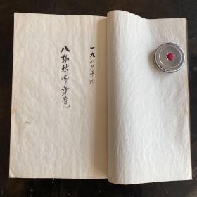 线装手抄本《八卦转掌汇览》一厚册全