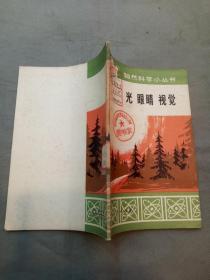 自然科学小丛书:光眼睛视觉(1版1印)