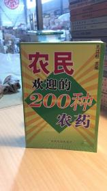 农民欢迎的200种农药