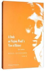 弗吉尼亚·伍尔夫历史观研究