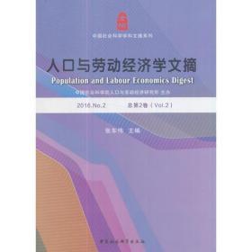 人口与劳动经济学文摘2016.No.2