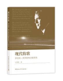 现代牧歌:罗伯特·弗罗斯特诗歌研究