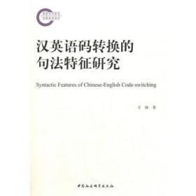 汉英语码转换的句法特征研究