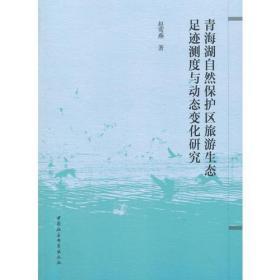 青海湖自然保护区旅游生态足迹测度与动态变化研究