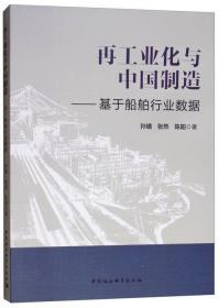 再工业化与中国制造:基于船舶行业数据