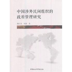 中国涉外民间组织的政府管理研究