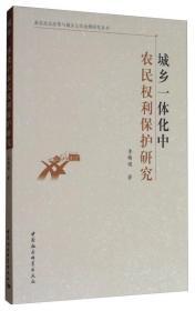 基层社会改革与城乡公共治理研究丛书:城乡一体化中农民权利保护