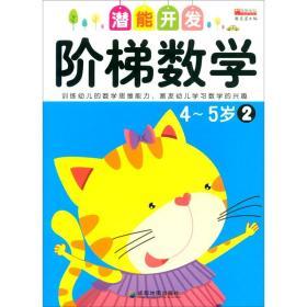 阶梯数学2(4~5岁)