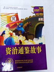 DR194077 语文新课标必读经典--资治通鉴故事
